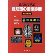 見て診て学ぶ認知症の画像診断 改訂第2版 [単行本]