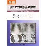 実践 リウマチ肺障害の診療―実際の症例に基づく胸部X線読影診断のポイント [単行本]
