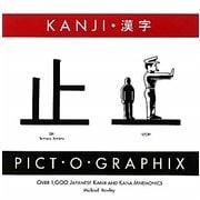 絵で見る漢字―KANJI PICT・O・GRAPHIX [単行本]