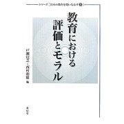 教育における評価とモラル(シリーズ日本の教育を問いなおす〈3〉) [単行本]