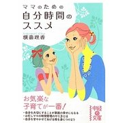 ママのための自分時間のススメ(中経の文庫) [文庫]