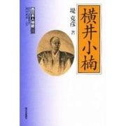 横井小楠(西日本人物誌〈11〉) [単行本]