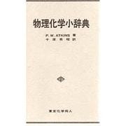 物理化学小辞典 [事典辞典]
