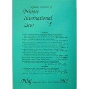 国際私法年報〈第5号(2003)〉 [全集叢書]