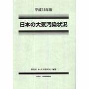 日本の大気汚染状況〈平成18年版〉 [単行本]