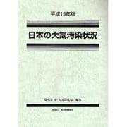 日本の大気汚染状況〈平成19年版〉 [単行本]