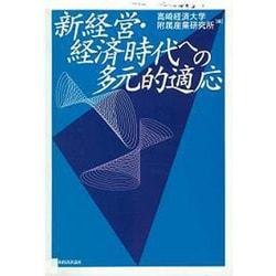 新経営・経済時代への多元的適応 [単行本]