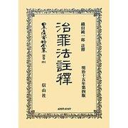 治罪法註釋 復刻版 (日本立法資料全集〈別巻691〉) [全集叢書]