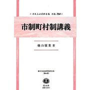 市制町村制講義(日本立法資料全集〈別巻754〉―地方自治法研究復刊大系〈第64巻〉) [全集叢書]