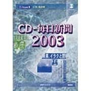 CD-毎日新聞2003
