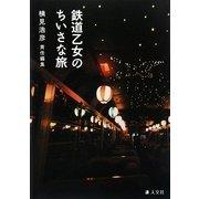 鉄道乙女のちいさな旅 [単行本]