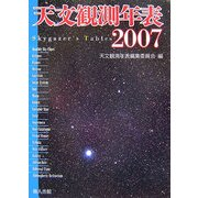 天文観測年表〈2007〉 [単行本]