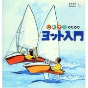 ビギナーのためのヨット入門 改定版 [単行本]