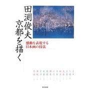田渕俊夫 京都を描く―感動を表現する日本画の技法 [単行本]
