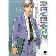 REVENGE-リベンジ-完全版(ジュディーコミックス) [コミック]