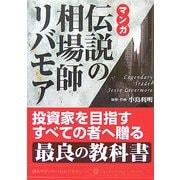マンガ 伝説の相場師リバモア(PanRolling Library〈7〉) [文庫]