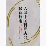人気中国料理店の最新技術-定番から創作まで、いま評判を呼ぶ味づくり(旭屋出版MOOK) [ムックその他]
