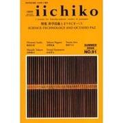 iichiko SUMMER 2006 [単行本]