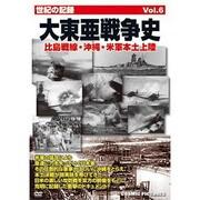 大東亜戦争史 Vol.6[DVD]