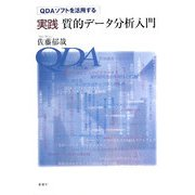 QDAソフトを活用する実践質的データ分析入門 [単行本]