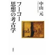フーコー思想の考古学 [単行本]