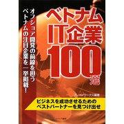 ベトナムIT企業100選 [単行本]