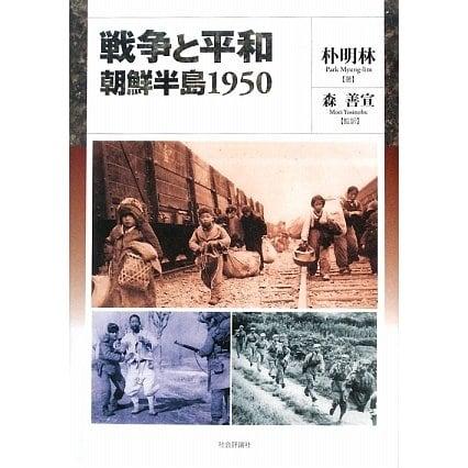 戦争と平和―朝鮮半島1950 [単行本]