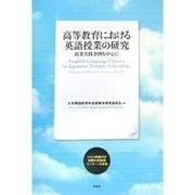高等教育における英語授業の研究―授業実践事例を中心に [単行本]
