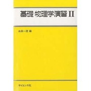 基礎物理学演習 2 [全集叢書]