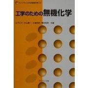 工学のための無機化学(ライブラリ工科系物質科学〈2〉) [全集叢書]