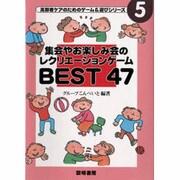 集会やお楽しみ会のレクリエーションゲームBEST47(高齢者ケアのためのゲーム&遊びシリーズ〈5〉) [全集叢書]