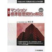 最新マンション標準管理規約の解説 改訂版 [単行本]