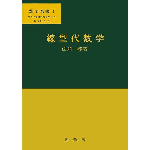 線型代数学(数学選書<1>) [単行本]