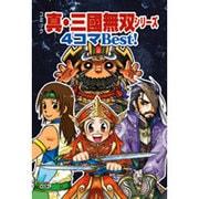 コミック真・三國無双シリーズ4コマBest! [単行本]
