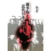 戴季陶と近代日本 [単行本]
