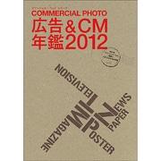 コマーシャル・フォト広告&CM年鑑 2012(コマーシャル・フォト・シリーズ) [ムックその他]