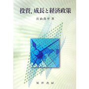 投資、成長と経済政策(広島修道大学学術選書) [単行本]