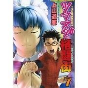 ツマヌダ格闘街 7(ヤングキングコミックス) [コミック]