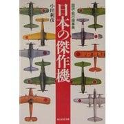 日本の傑作機―図説・飛行機事典 新装版 (光人社NF文庫) [文庫]
