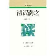 清沢満之 〔新装版〕 (人物叢書) [全集叢書]