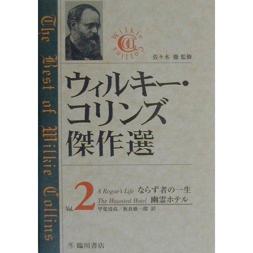 ウィルキー・コリンズ傑作選〈Vol.2〉 [全集叢書]