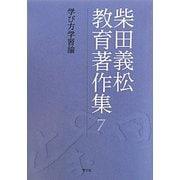 柴田義松教育著作集〈7〉学び方学習論 [全集叢書]