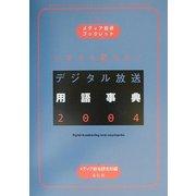 いまさら聞けないデジタル放送用語事典〈2004〉(メディア総研ブックレット〈No.9〉) [単行本]