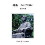 魯迅―その文学と闘い(レグルス文庫) [新書]
