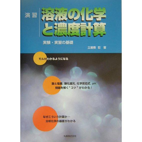 演習 溶液の化学と濃度計算―実験・実習の基礎 [単行本]