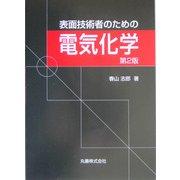 表面技術者のための電気化学 第2版 [単行本]