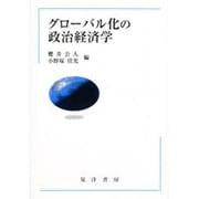 グローバル化の政治経済学 [単行本]