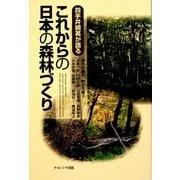 四手井綱英が語る これからの日本の森林づくり [単行本]