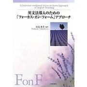 英文法導入のための「フォーカス・オン・フォーム」アプローチ [単行本]