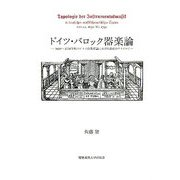 ドイツ・バロック器楽論―1650~1750年頃のドイツ音楽理論における器楽のタイポロジー [単行本]
